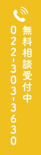 無料相談受付中 TEL:022-212-5880